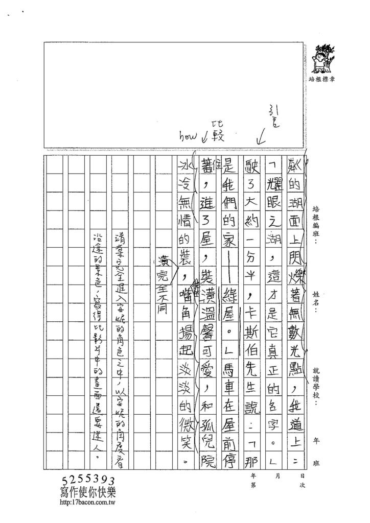 104W6104黃靖棻 (3)