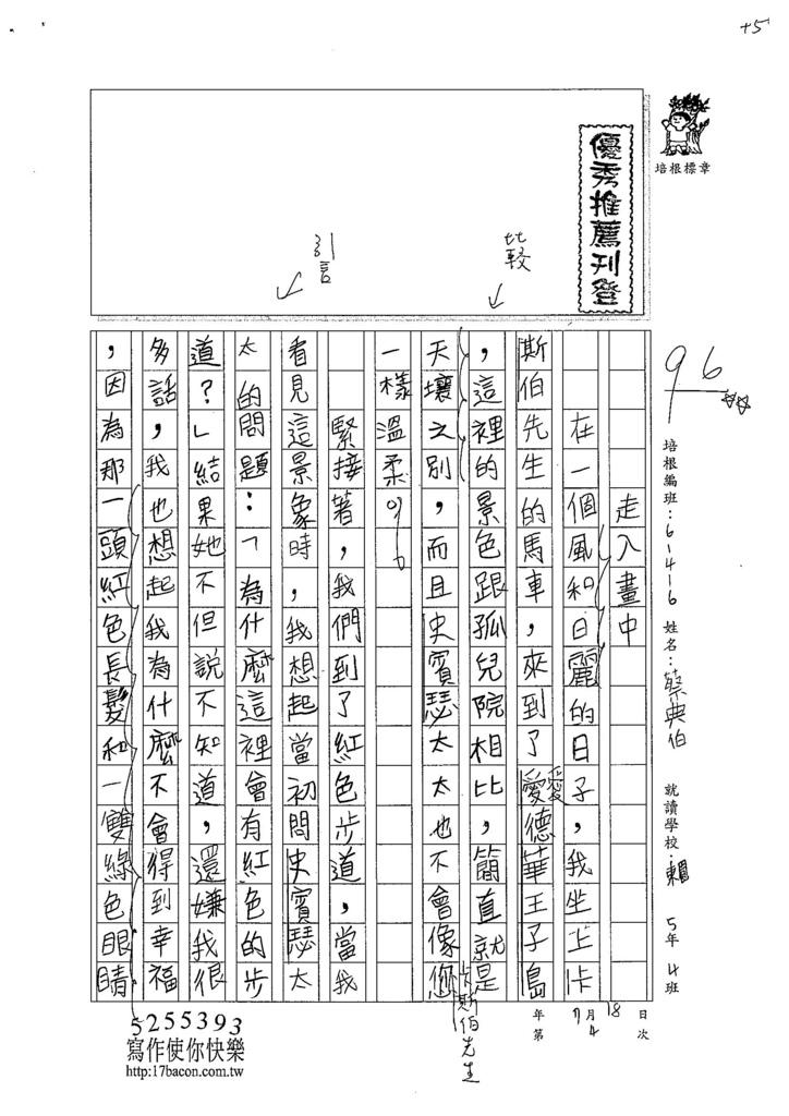 104W6104蔡典伯 (1)