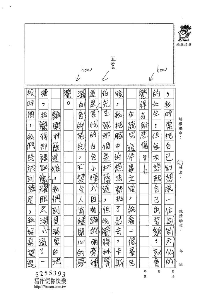 104W6104蔡典伯 (2)