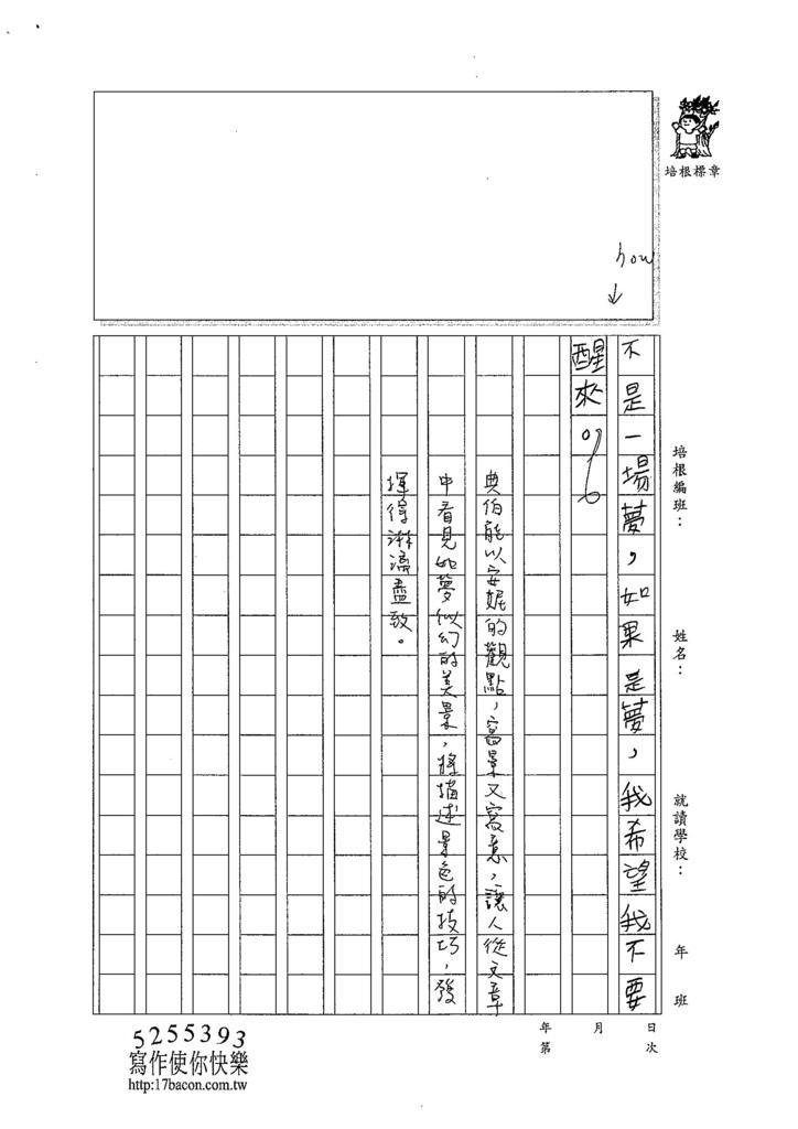 104W6104蔡典伯 (3)