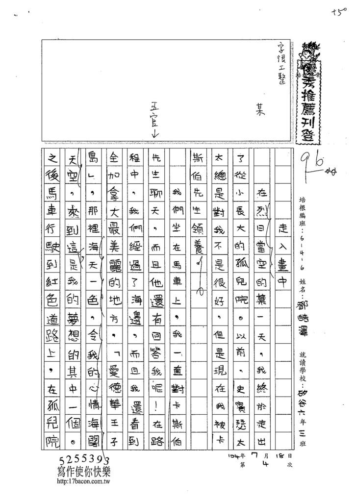 104W6104鄧皓澤 (1)