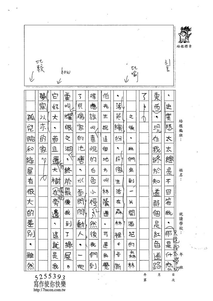 104W6104鄧皓澤 (2)