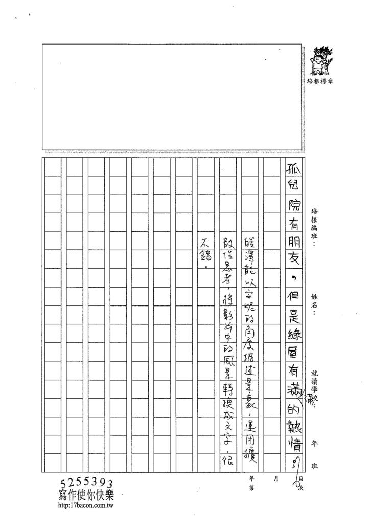 104W6104鄧皓澤 (3)