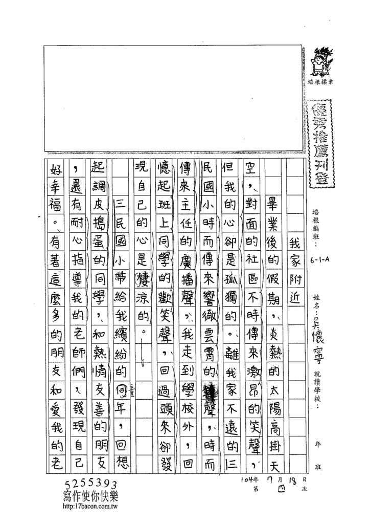104WA104吳懷寧 (1)