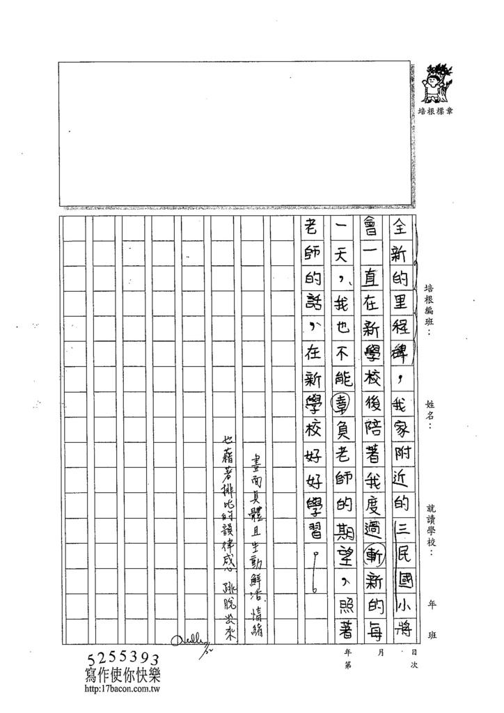 104WA104吳懷寧 (3)