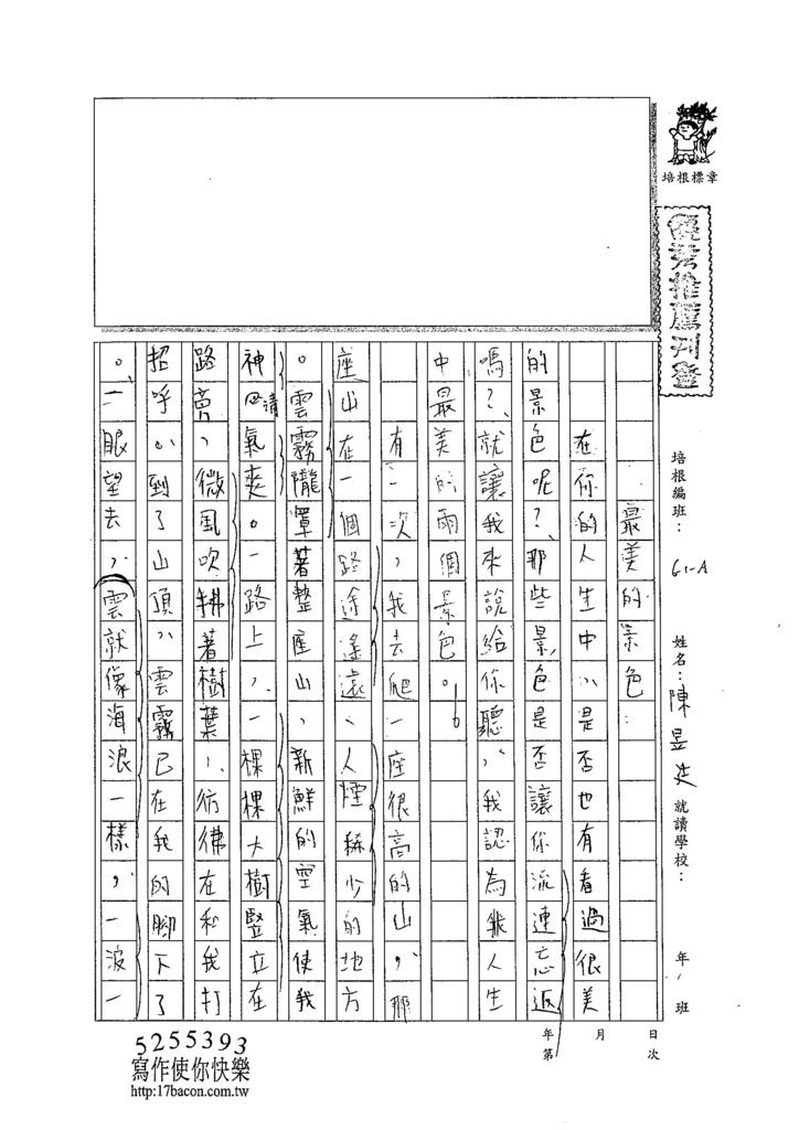 104WA104陳昱廷 (1)