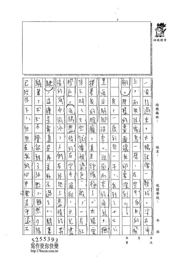 104WA104陳昱廷 (2)