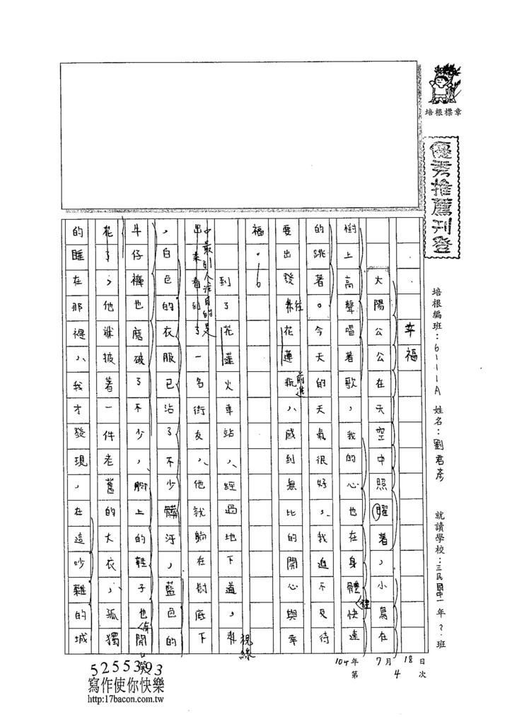 104WA104劉君彥 (1)