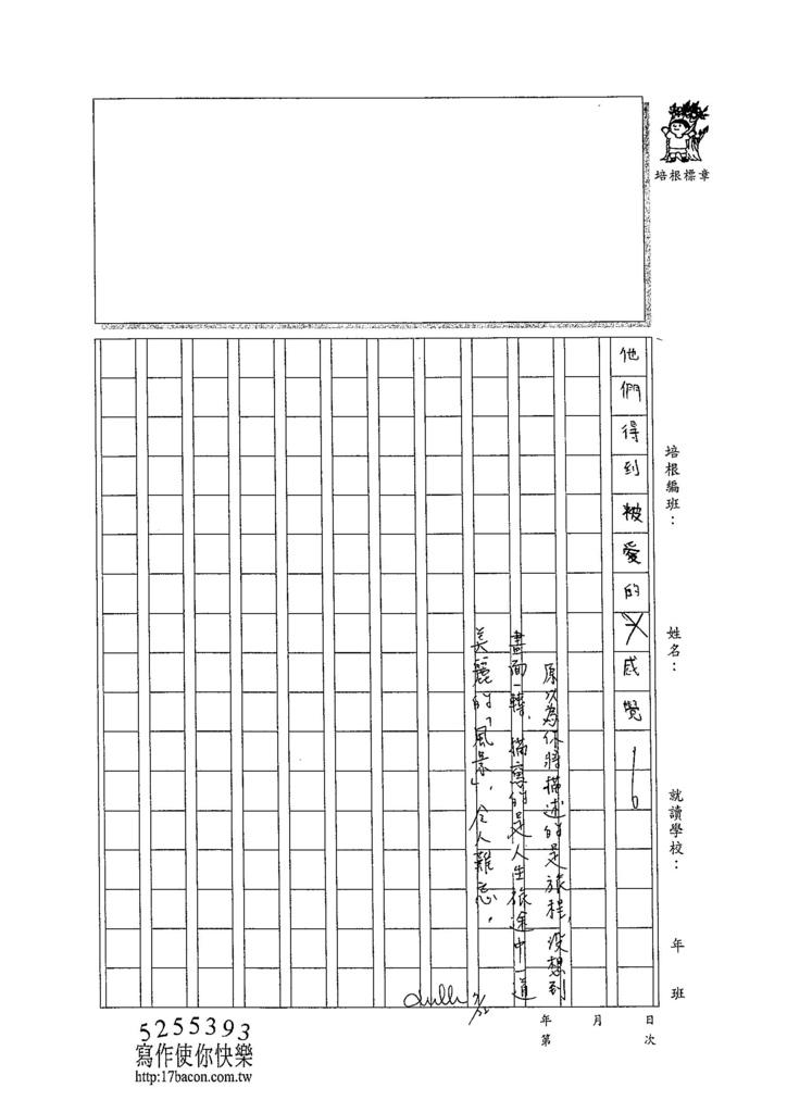 104WA104劉君彥 (3)