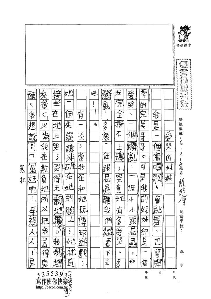 104WA104殷紹樺 (1)
