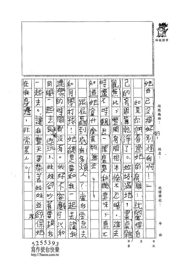 104WA104殷紹樺 (2)