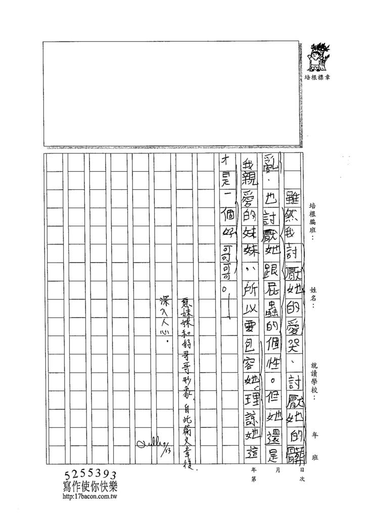 104WA104殷紹樺 (3)