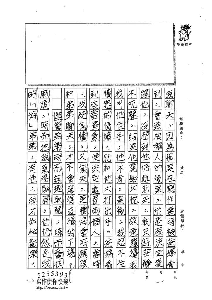 104WA104蔡承憲 (2)