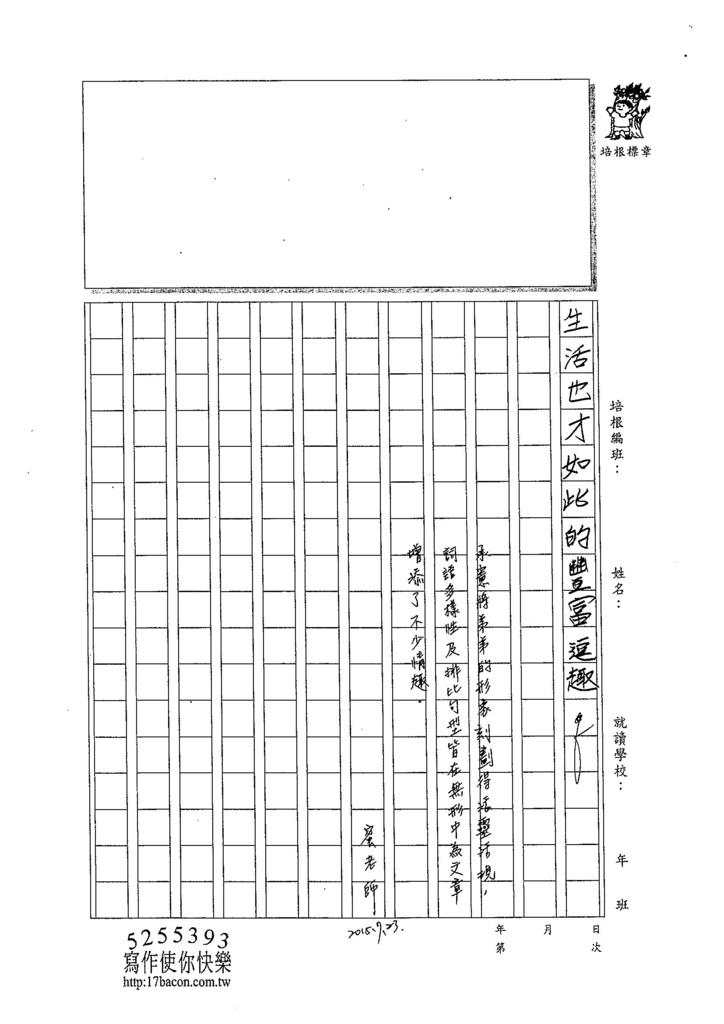 104WA104蔡承憲 (3)