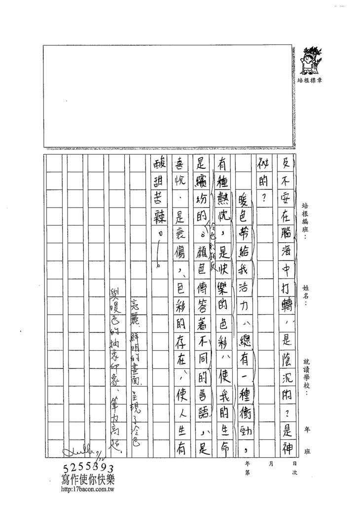 104WG104梁育瑄 (3)