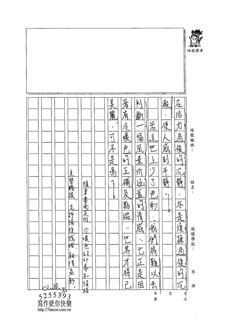104WG104蔡維怡 (3)