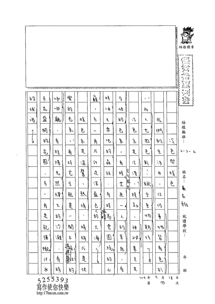 104WG104蕭辰翰 (1)