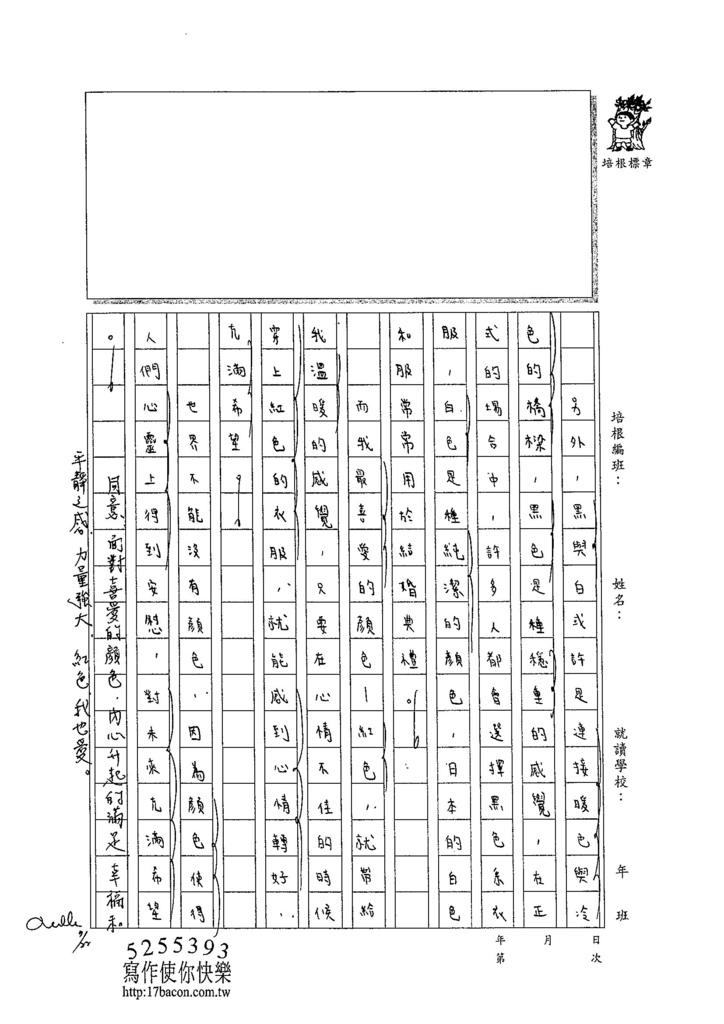104WG104蕭辰翰 (2)