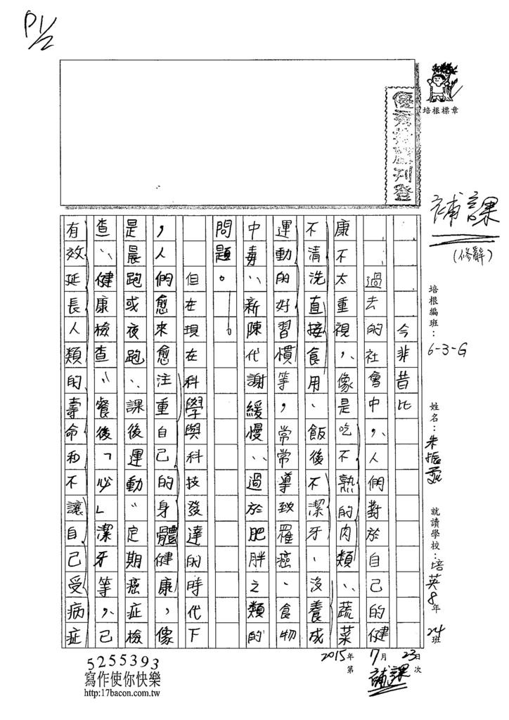 104L06朱振霆 (1)