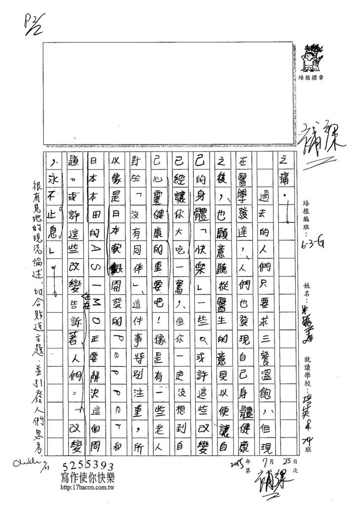 104L06朱振霆 (2)