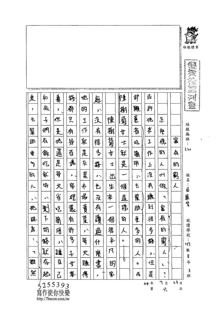 104L06吳蕙旻 (1)