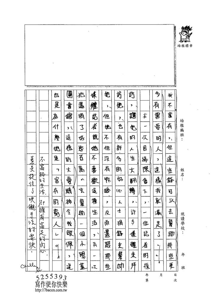 104L06吳蕙旻 (2)