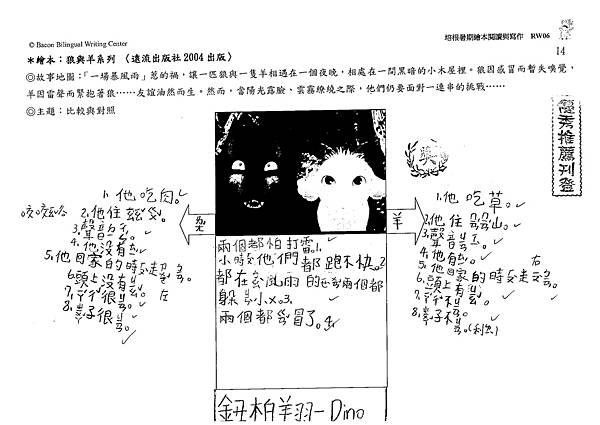 104RW06鈕柏翔  (1)
