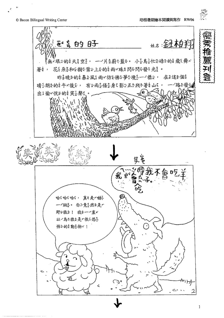 104RW06鈕柏翔(2)