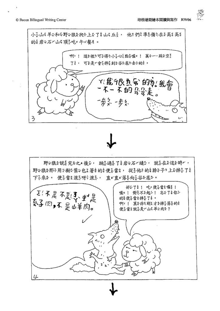 104RW06鈕柏翔(3)