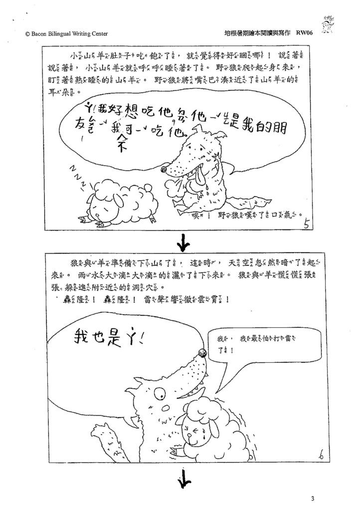 104RW06鈕柏翔(4)