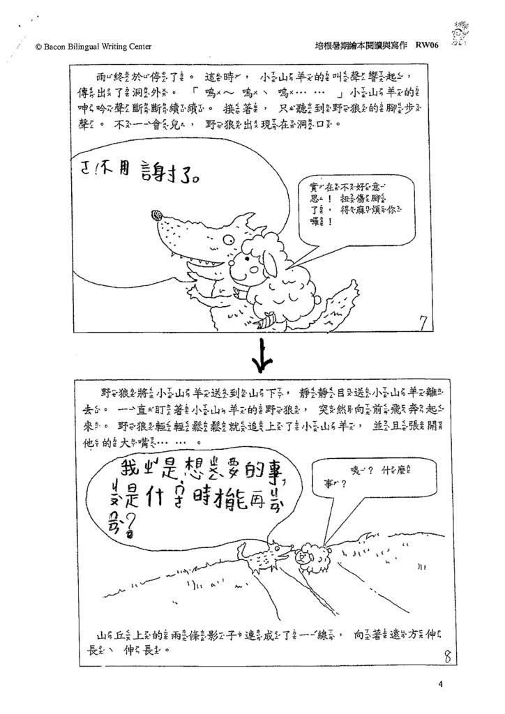 104RW06鈕柏翔(5)
