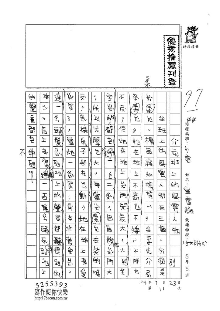 104TMW111宣睿誼 (1)