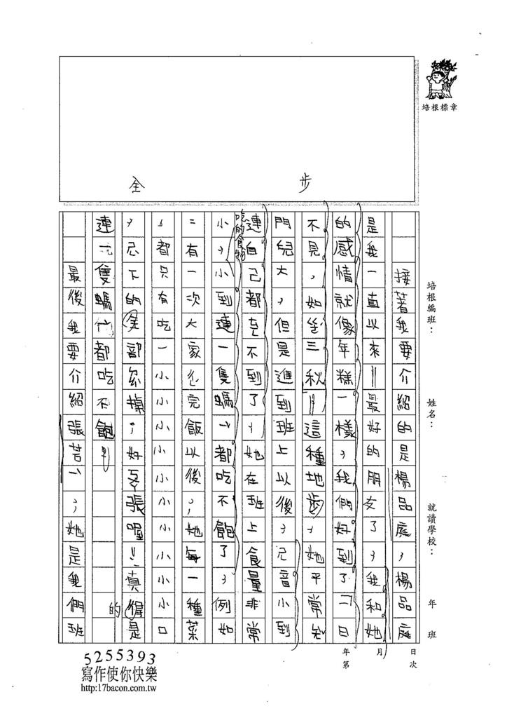 104TMW111宣睿誼 (2)