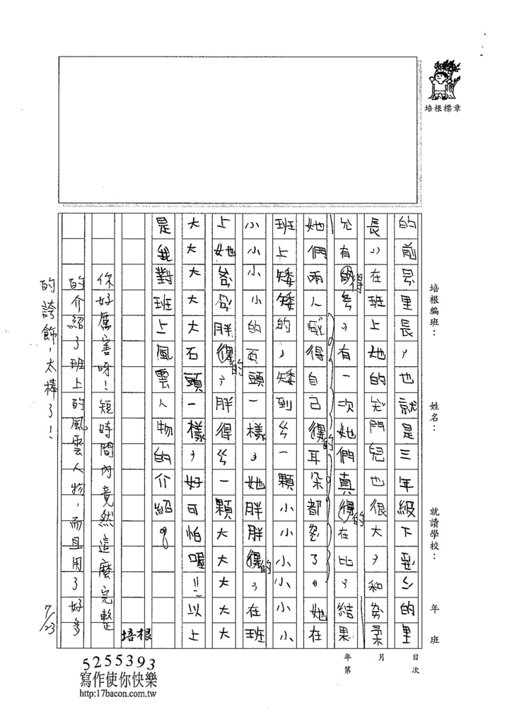 104TMW111宣睿誼 (3)
