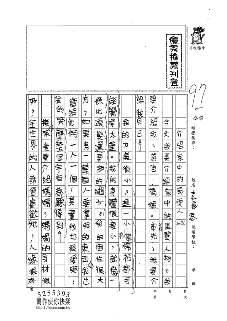 104TMW111袁浥恩 (1)