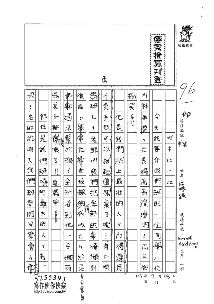 104TMW111莊婷臻 (1)