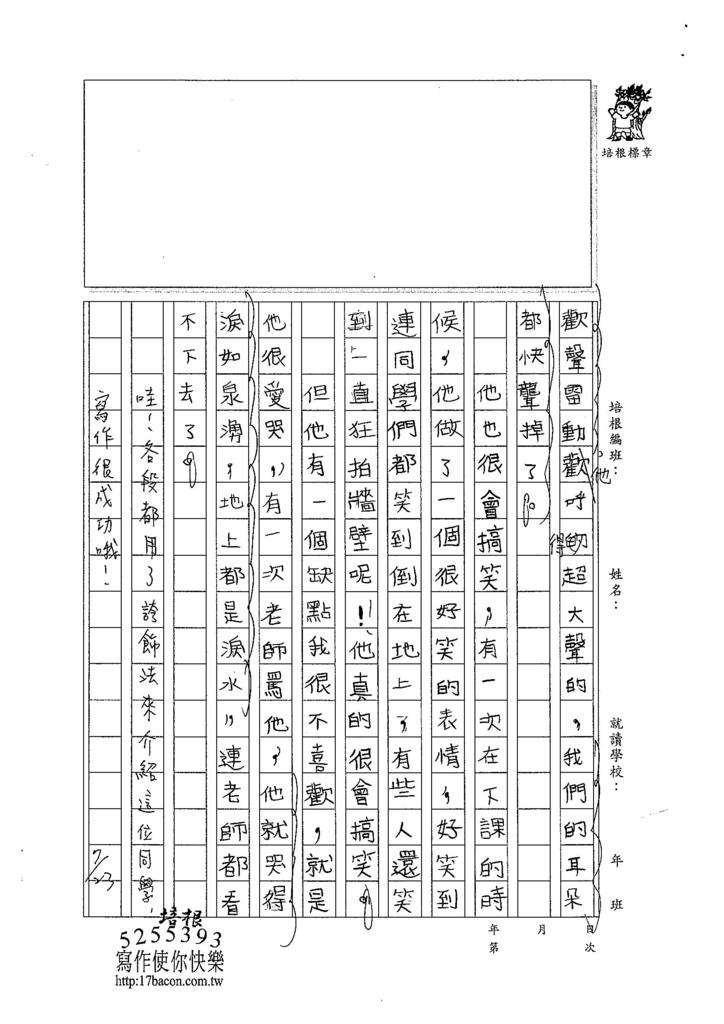 104TMW111莊婷臻 (2)