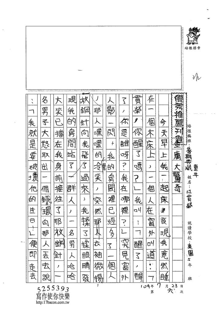 104CW06江貫榮 (1)