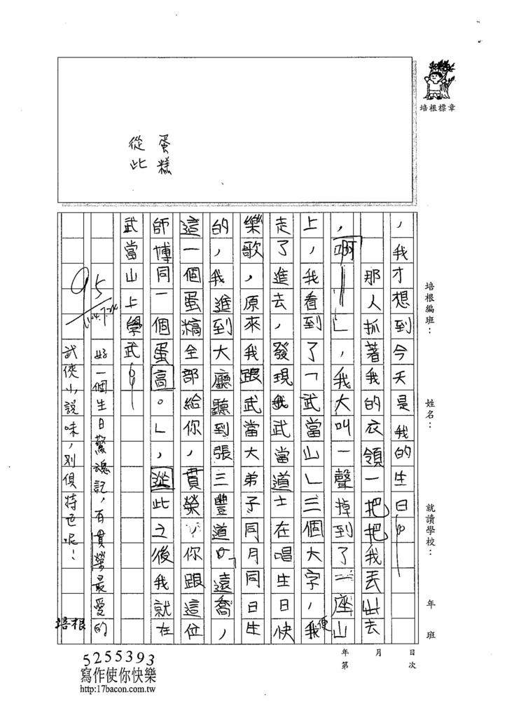 104CW06江貫榮 (2)