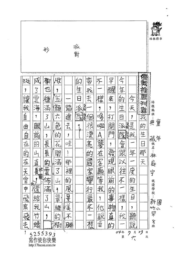 104CW06林庭宇 (1)