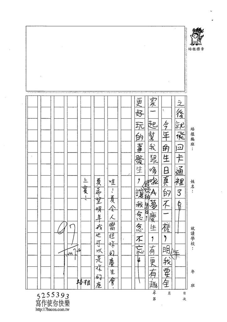 104CW06林庭宇 (3)