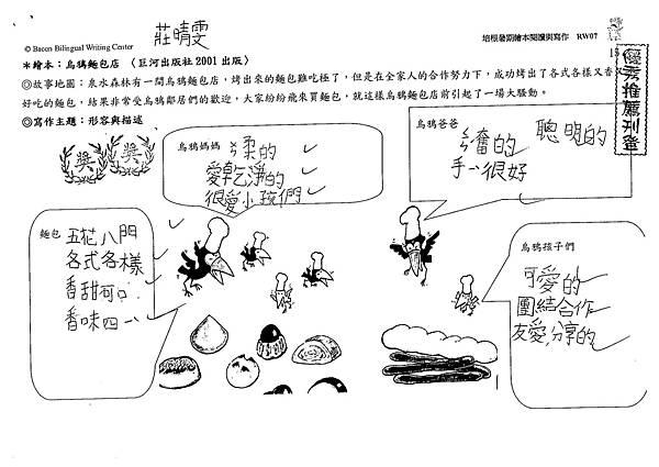 104RW07莊晴雯 (1)