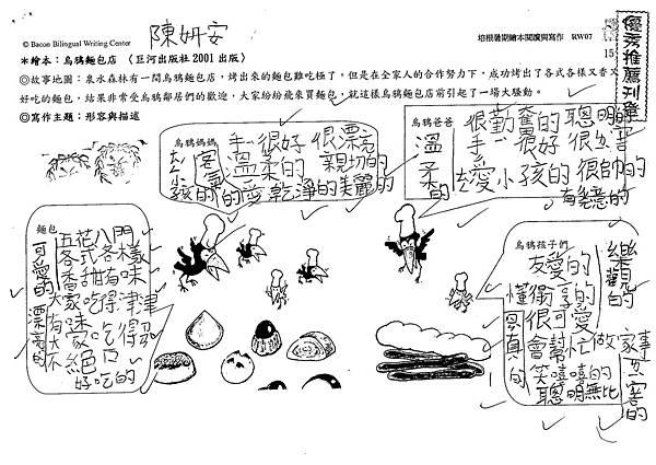 104RW07陳妍安 (1)