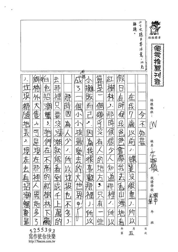 104L06左睿楨 (1)