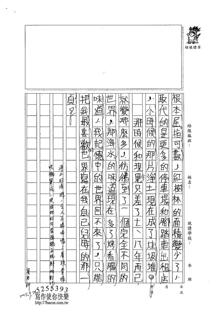104L06左睿楨 (2)