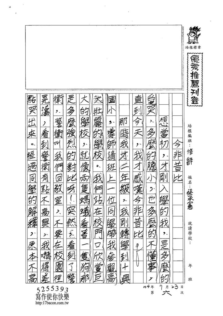 104L06蔡承憲 (1)