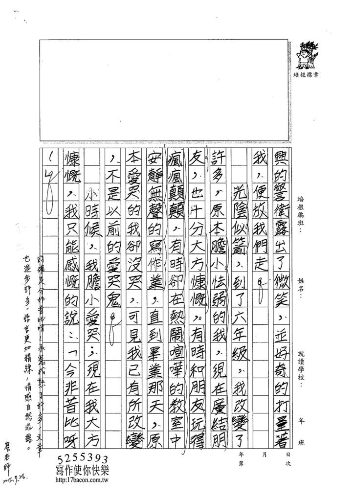 104L06蔡承憲 (2)