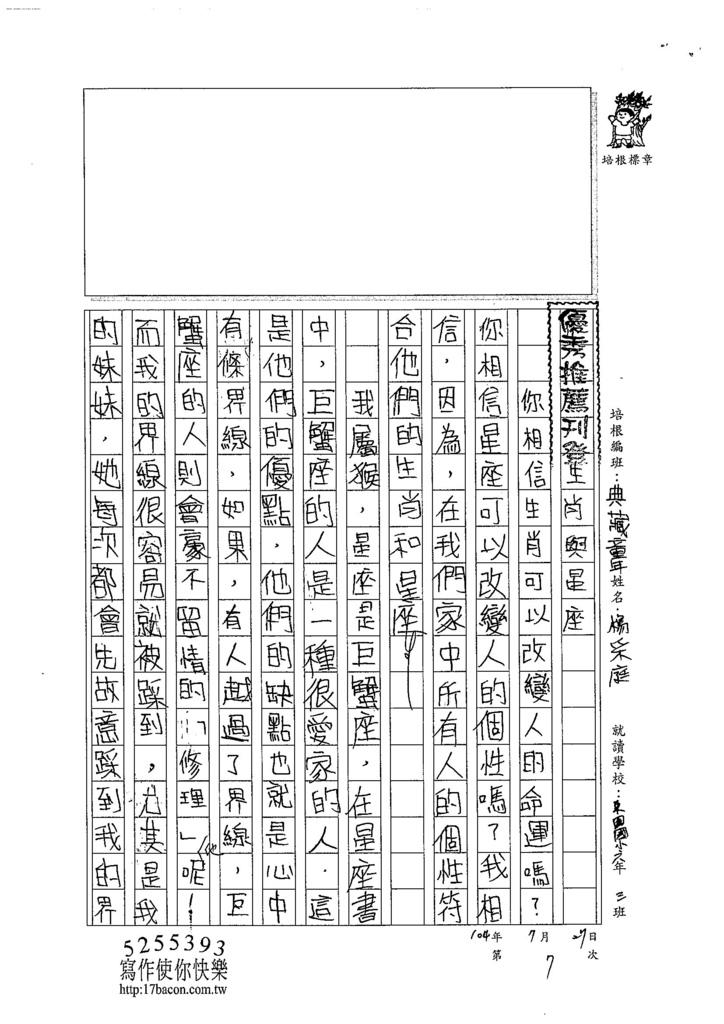 104CW07楊采庭 (1)