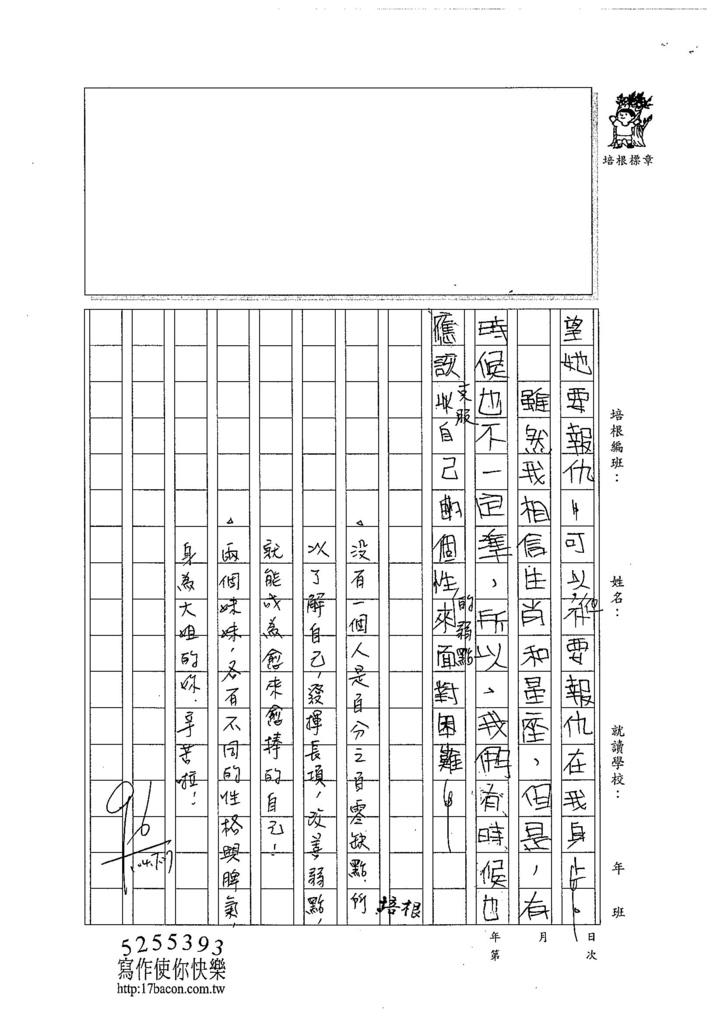 104CW07楊采庭 (3)