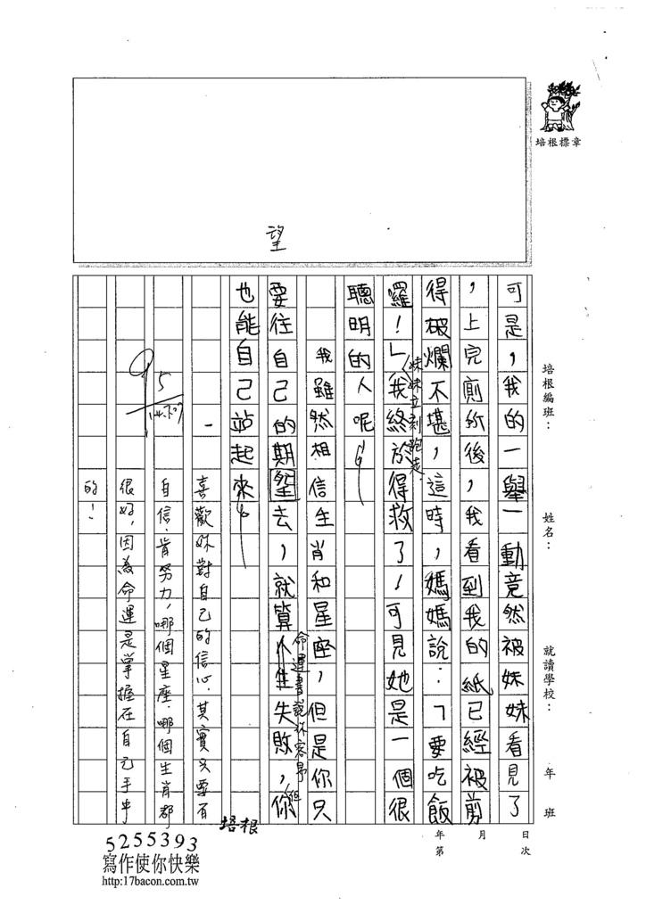 104CW07楊雅筑 (3)